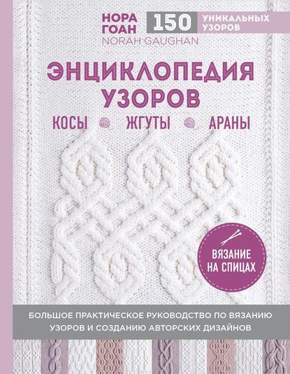 книга по вязанию спицами