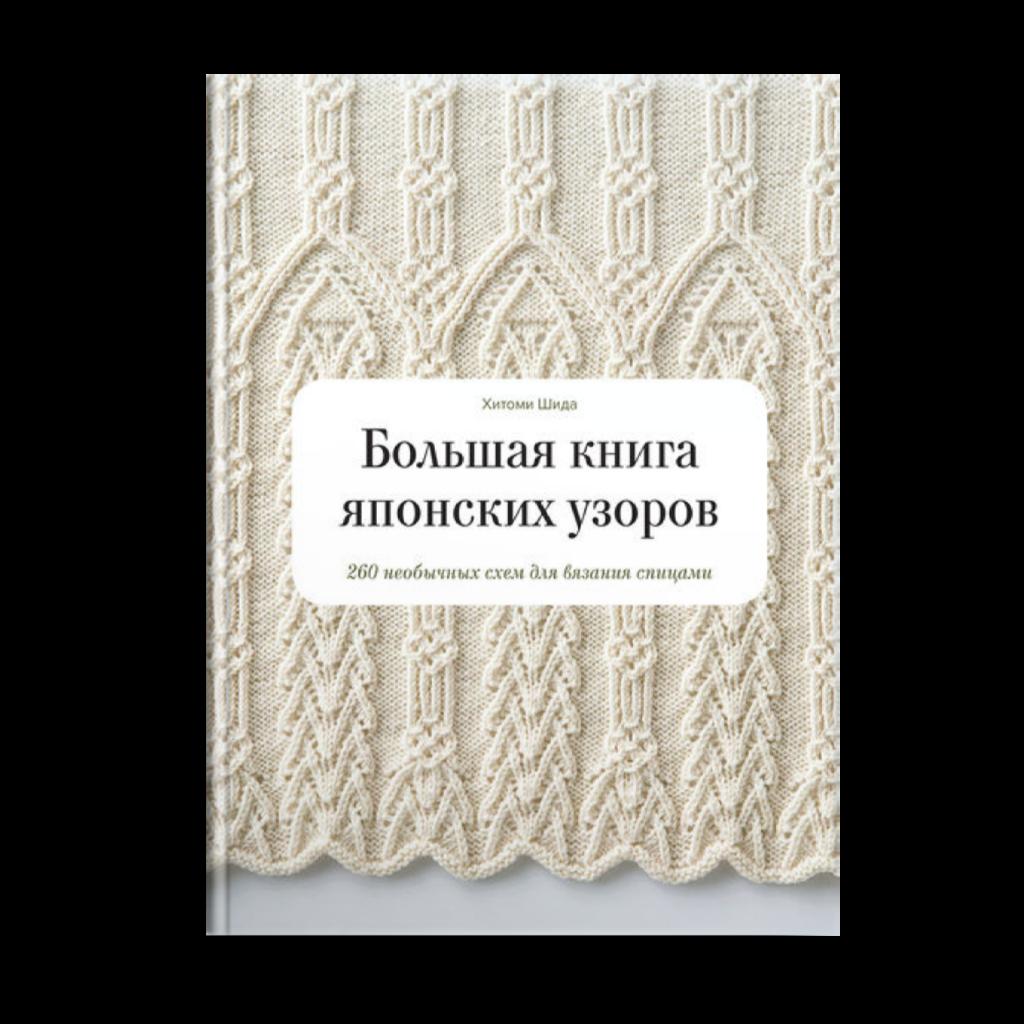 Книги вязание спицами узоры