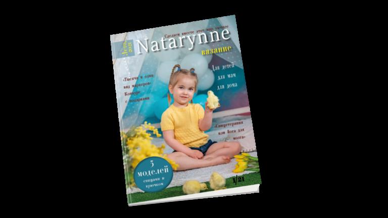 Натарин журнал по вязанию